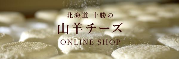 北海道・十勝の山羊(ヤギ)チーズ