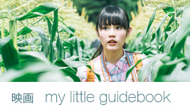 Movie [ my little guidebook ]